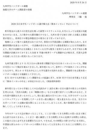 2020dai_intercollege_kumamoto_tyushi2