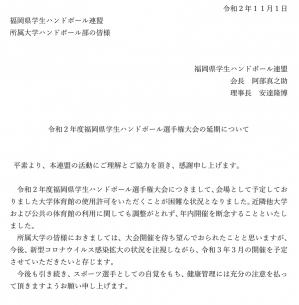 2020dai_ken_sensyuken_enki_annai