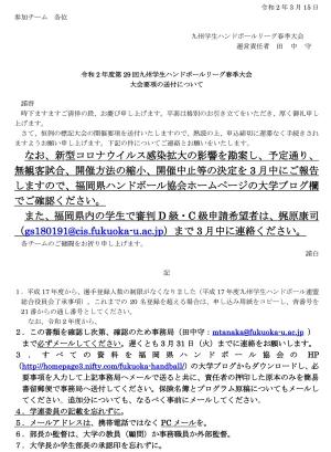 2020dai_kyusyu_spring_rg_kagami