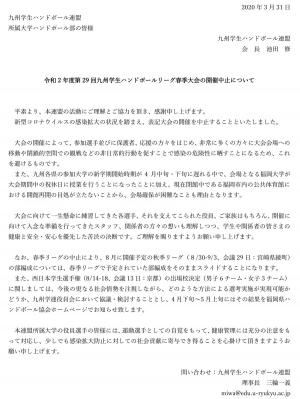 2020dai_kyusyu_spring_rg_tyuushi