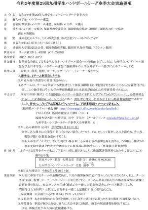 2020dai_kyusyu_spring_youkou1