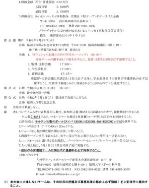 2020dai_kyusyu_spring_youkou2