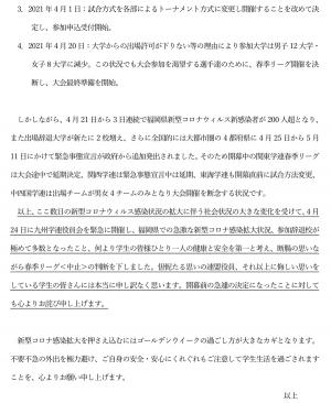 2021dai_kyusyu_rg_spring_tyushi_sa2