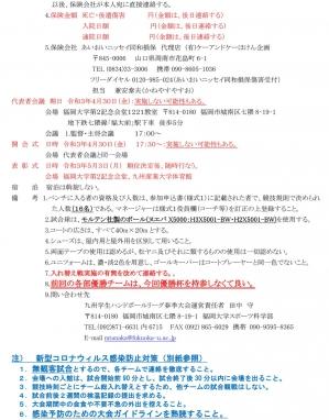 2021dai_kyusyu_rg_spring_youkou2