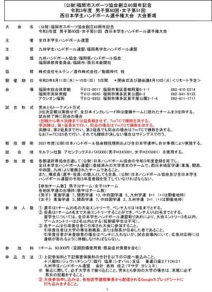 2021dai_west_japan_inter_clg_youkou07201