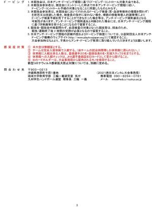 2021dai_west_japan_intrclg_youkou0720_3