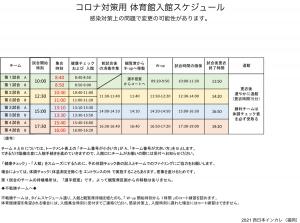 2021dai_west_jp_icg_kansen_taisaku