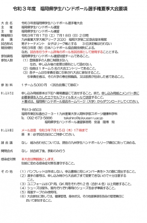 2021summer_kensen_taikaiyoko_20210713004101