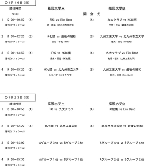 2010situnai_nittei_sinnpan