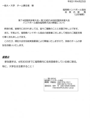2019ipan_dai_kkokutaiyosen_youkou1