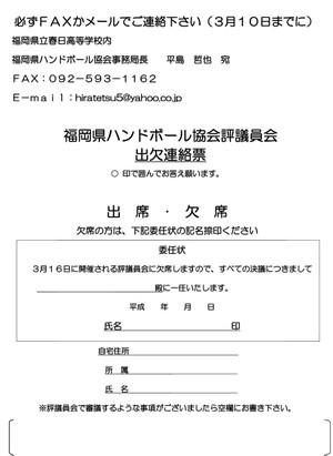 2014kyoukai_rijikai_hyougiin_annai2