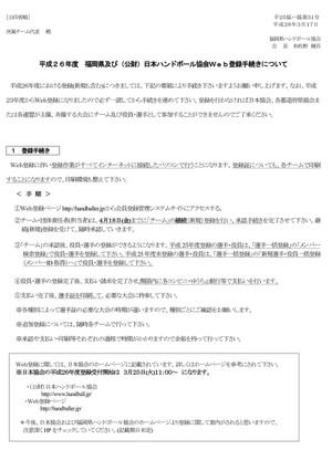 2014touku_siryou1