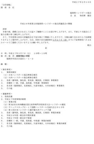 2015kyoukai_hyougin_annai