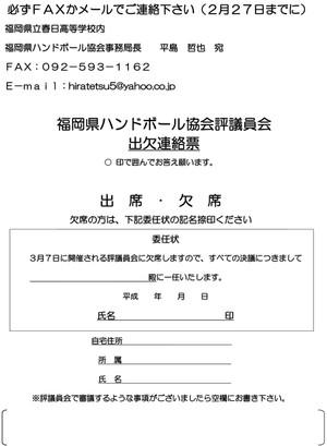 2015kyoukai_hyougin_syutuketu