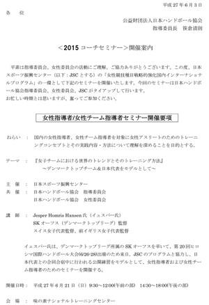 2015kyoukai_f_coach_seminar1