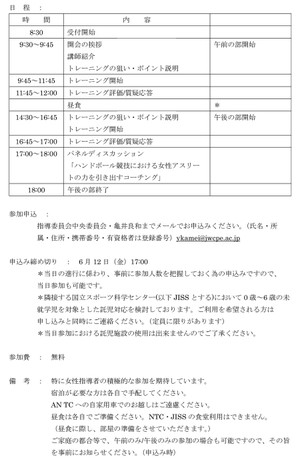 2015kyoukai_f_coach_seminar2