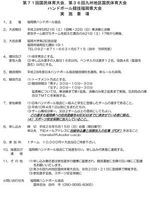 2016kyoukai_kokutaiyosen_youkou2