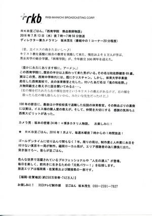 2016kyoukai_announce001_2