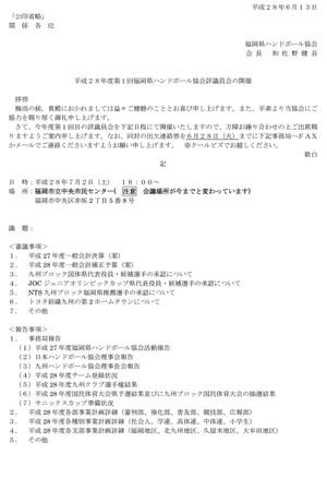2016kyoukai_1kai_rijikai_annai1