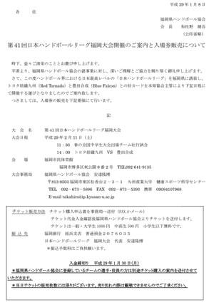 2017kyoukai_japan_rg_fukuoka_annai1