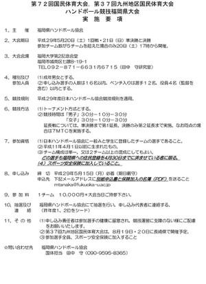 2017ipan_dai_kokutai_yosen_youkou_2