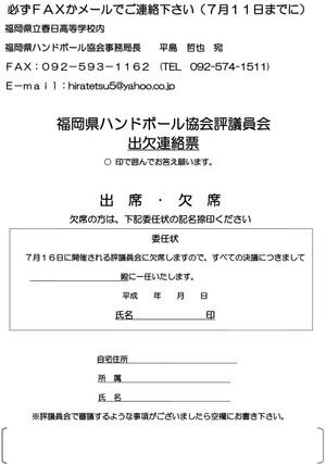 2017kyoukai_hyougikai_1kai_annai2