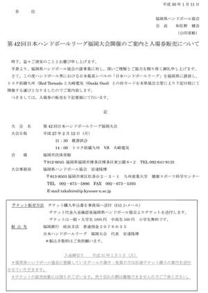 2018kyoukai_nihon_rg_annai1