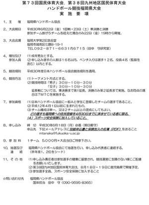 2018ipa_dai_kokutai_yosen_annai