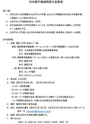 2018kyoukai_japan_yosen_youkou
