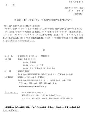 2019jimukyoku_japan_handball_league