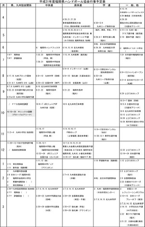 2019kyoukai_nenkan_yotei
