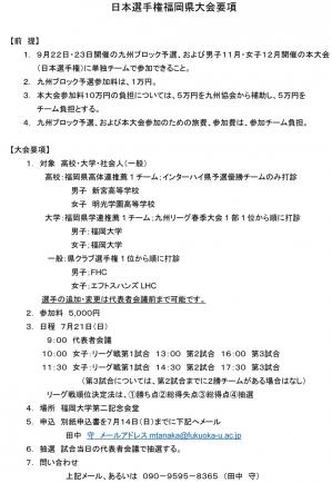 2019kyoukai_japan_yosen_youkou