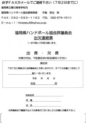 2019kyoukai_rijikai_hyougiinkai_anai2