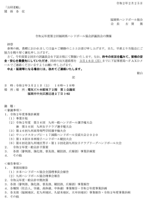 2020kyoukai_hyougi_annai1