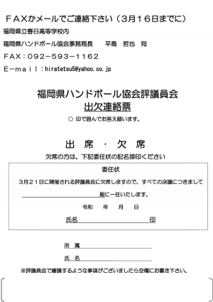 2020kyoukai_hyougi_annai2