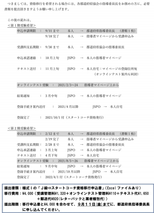 2020kyoukai_j_class_transition2