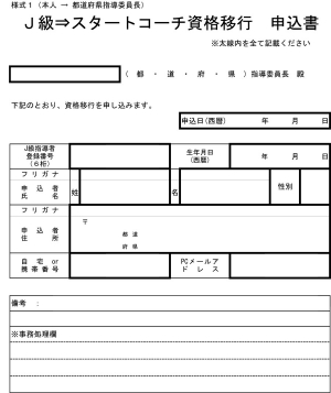 2020kyoukai_j_class_transition3