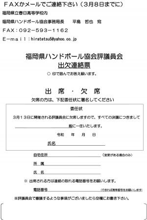 2021fukuoka_jimukyoku_hyougi_rennraku