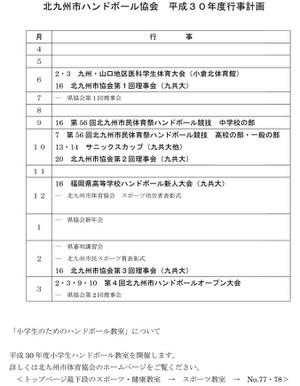 2018kitakyusyu_nenkanyotei