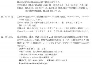 2020kitakyusyu_op_youkou2