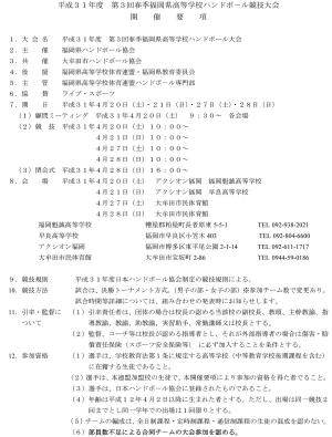 2019kou_spring_games_youkou04031