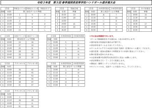 2021kou_spring_games_nittei