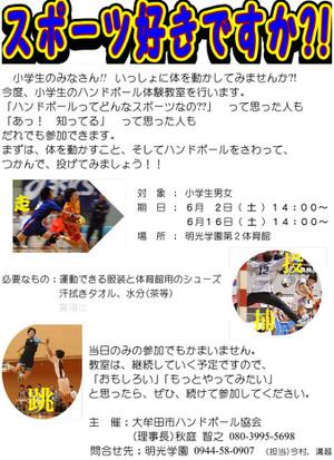 2018oomuta_handball_class_6m