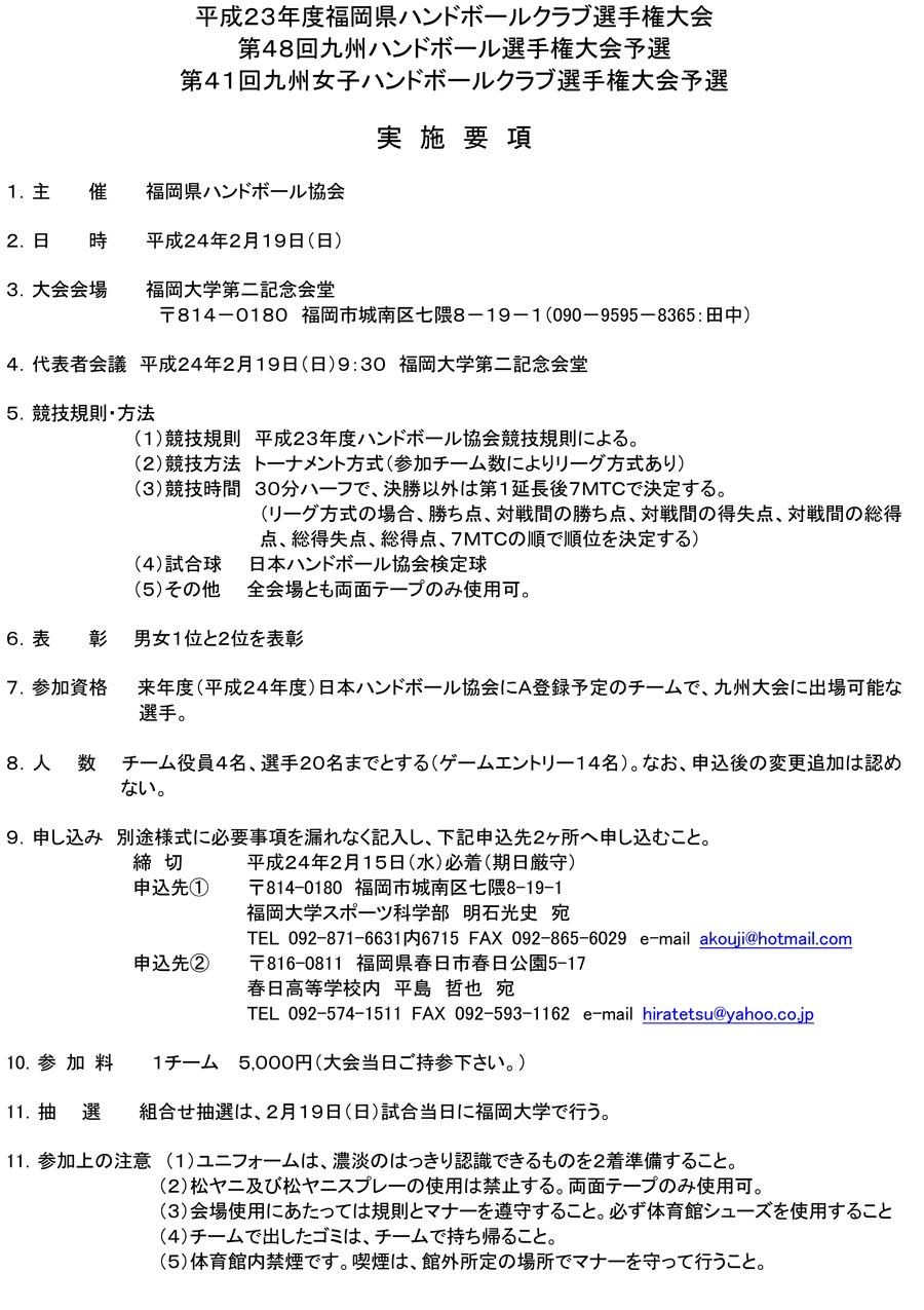 2011ippan_kurabu_youkou