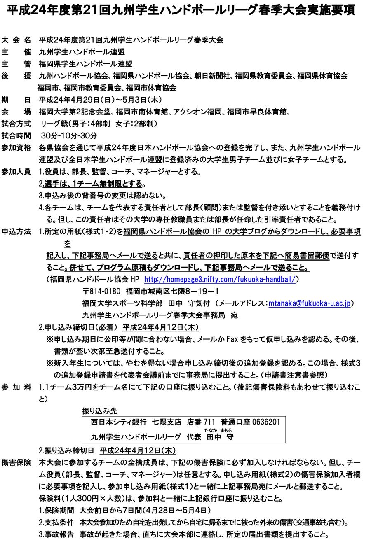 2012youkou1_2
