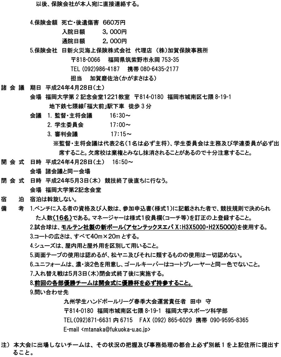 2012youkou2_2