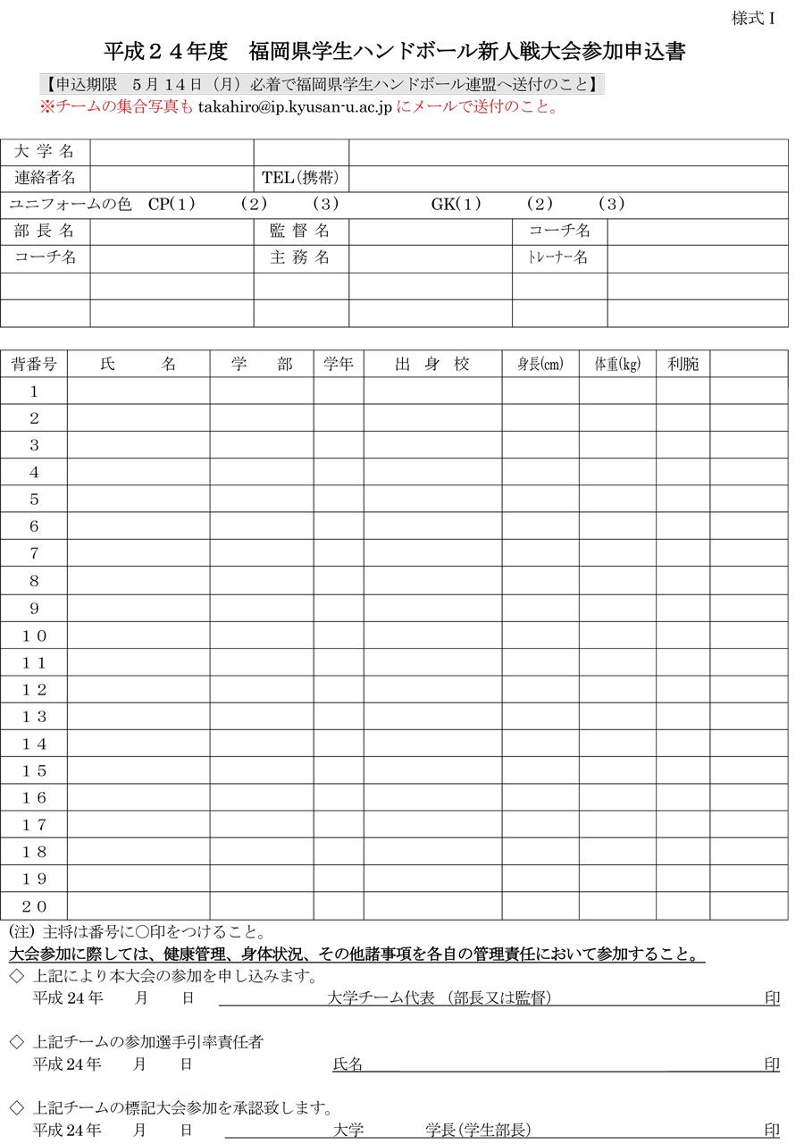2012fukuoka_gaku_sinjin_mousikomi