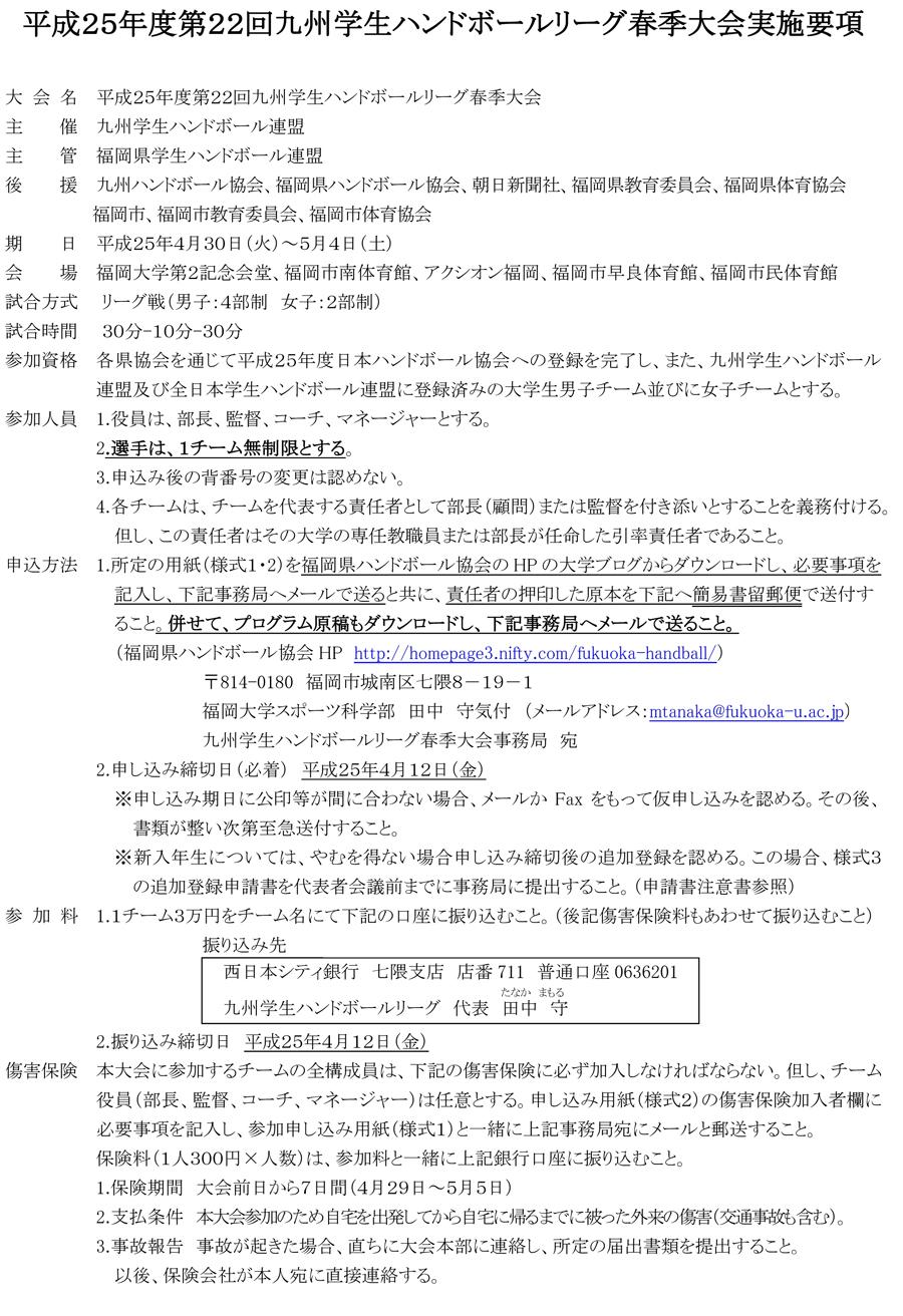 2013dai_spring_rg_youkou1