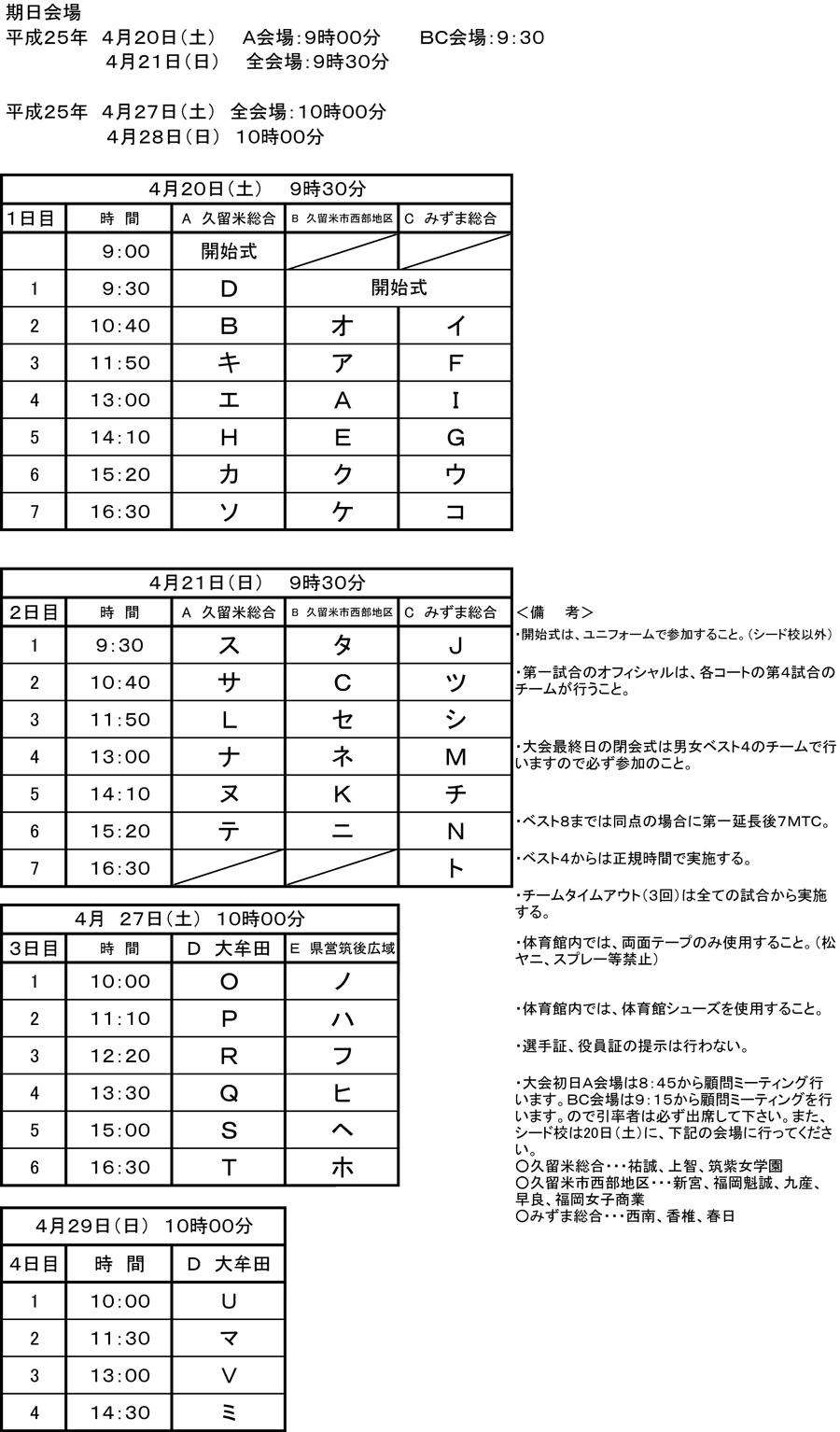 2013kou_kyusyu_kumiawase_nitei