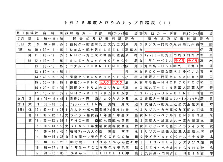 2013tobiume_kumiwase1_2